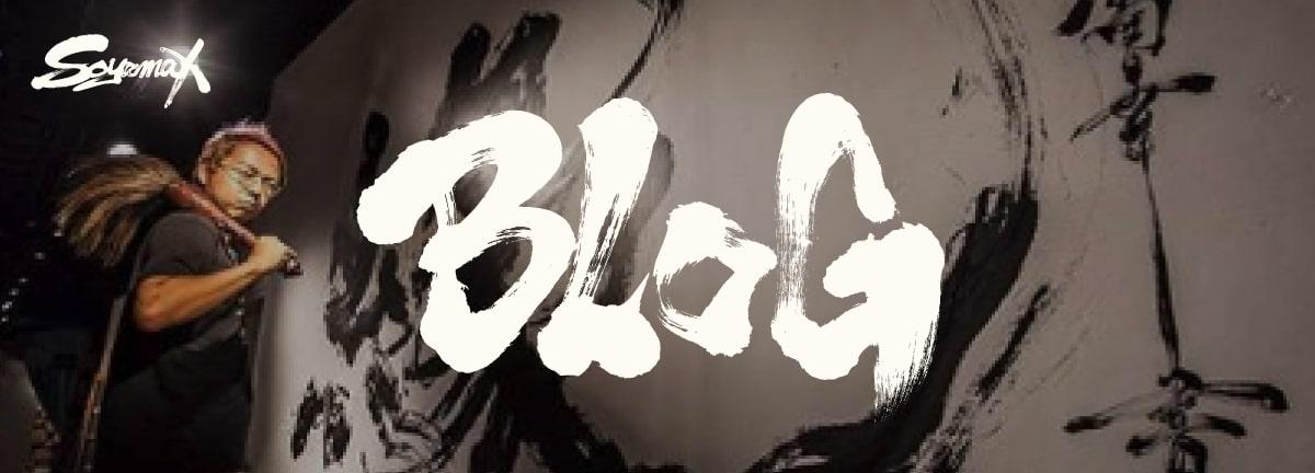 BLOG | SOYAMAX書道家サイト