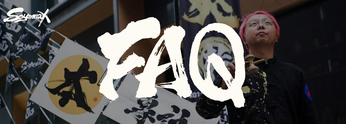 FAQ よくある質問 | SOYAMAX書道家サイト