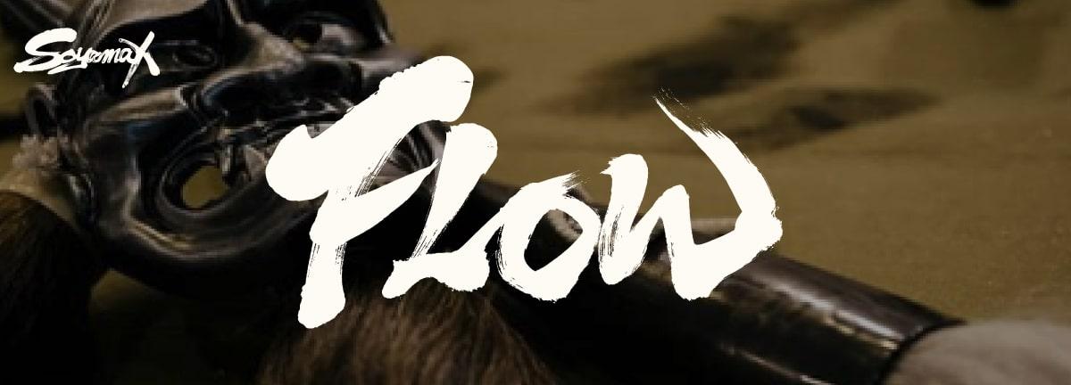 FLOW 納品までの流れ | SOYAMAX書道家サイト