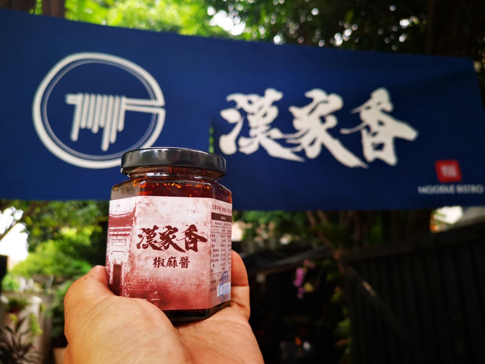 台湾のレストラン「漢家香」 ラベル デザイン